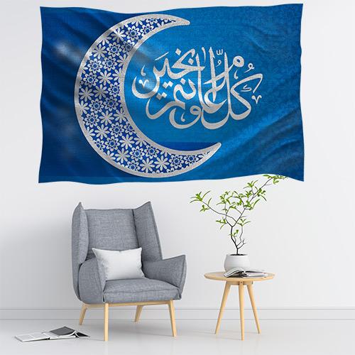 Duvar Örtüsü Hilal Arapça